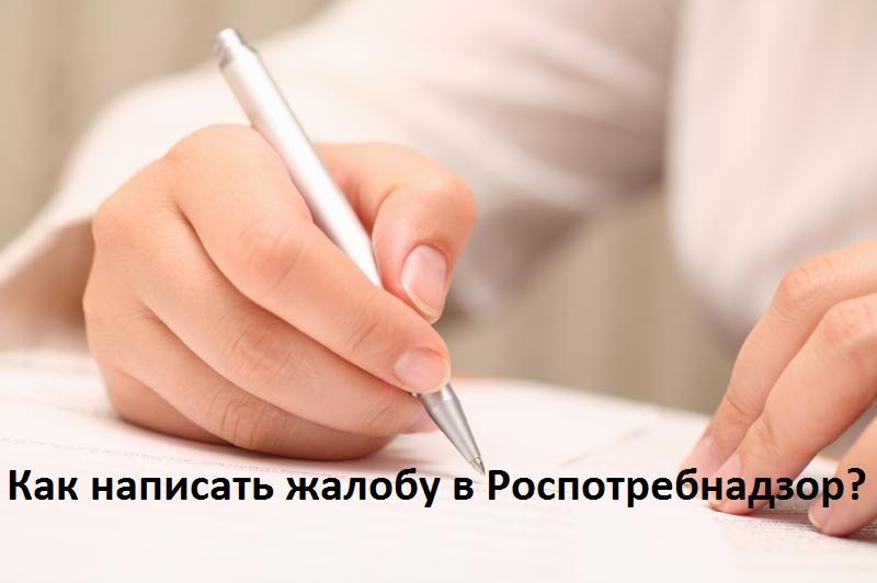 Как написать жалобу в Роспотребнадзор