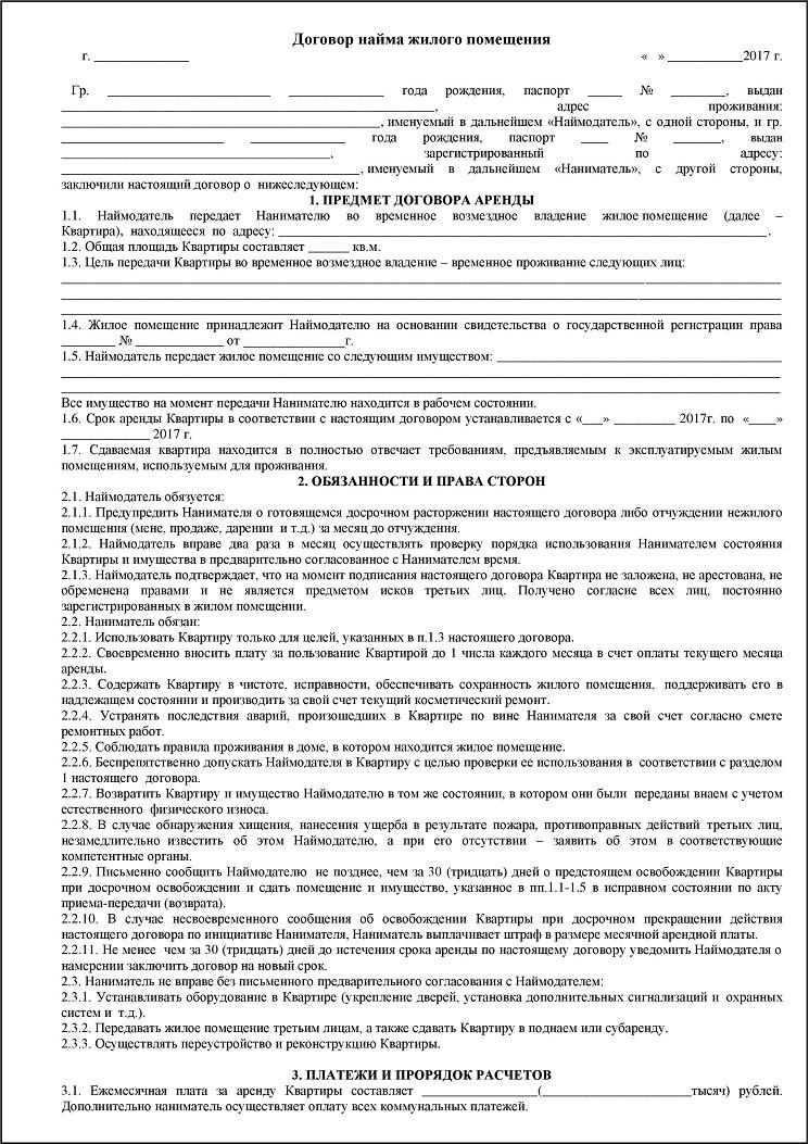 http://2urist.ru/wp-content/uploads/2017/11/Договор-аренды-квартиры-с-мебелью-и-бытовой-техникой-образец-1
