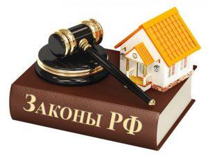 Как сдать квартиру в аренду правильно по закону