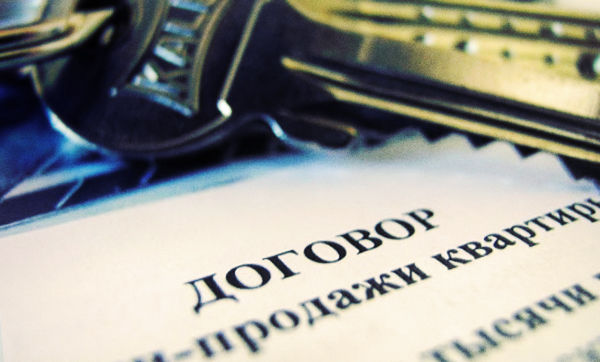 Как-составить-договор-купли-продажи-квартиры