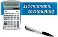 Калькулятор-госпошлины-суд