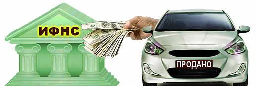 Налог с продажи автомобиля в 2018 году
