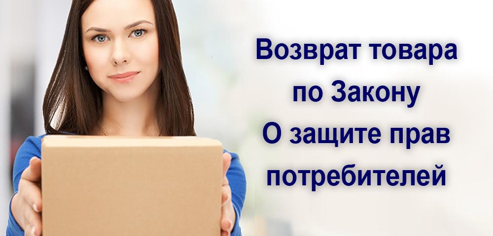 Изображение - Закон защите прав потребителей – возврат товара 129-vozvrat-tovara